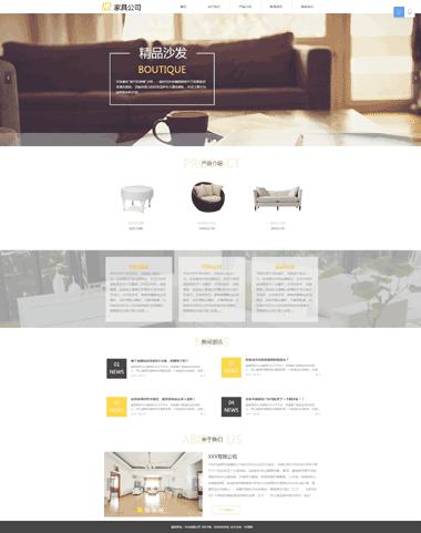 家具网站模板制作-家具网站建设案例展示-小程序定制开发
