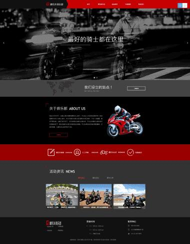 摩托车俱乐部网站模板定制-摩托车俱乐部模板网站SEO优化