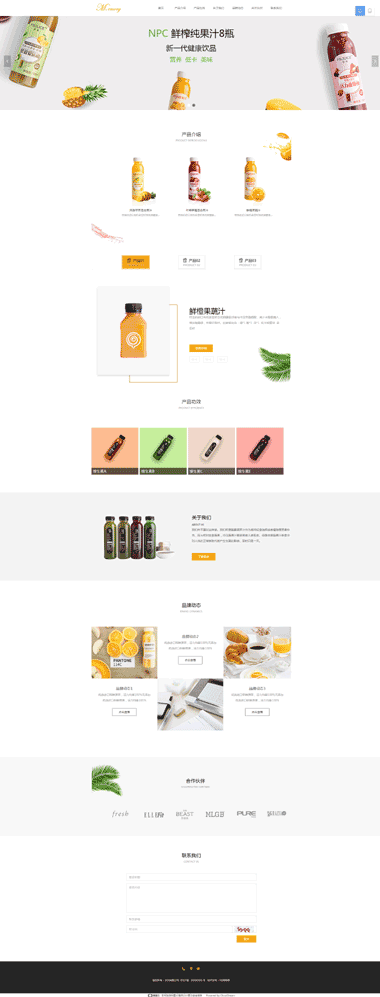 蔬果汁网站模板制作-蔬果汁模板网站设计-蔬果汁模板网站SAAS建站系统299元