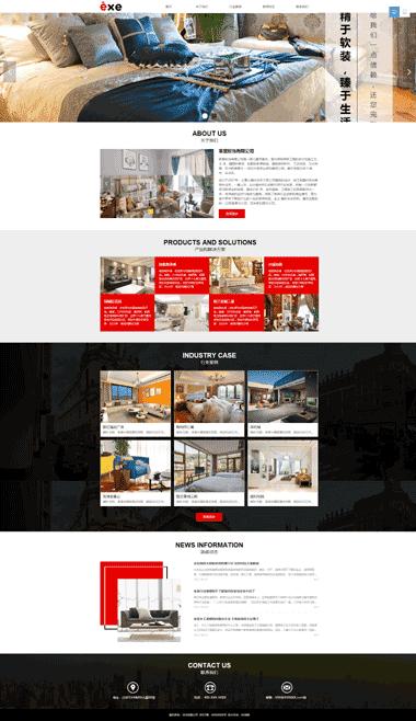 家居软饰网站建设-网站备案-精品网站模板定制