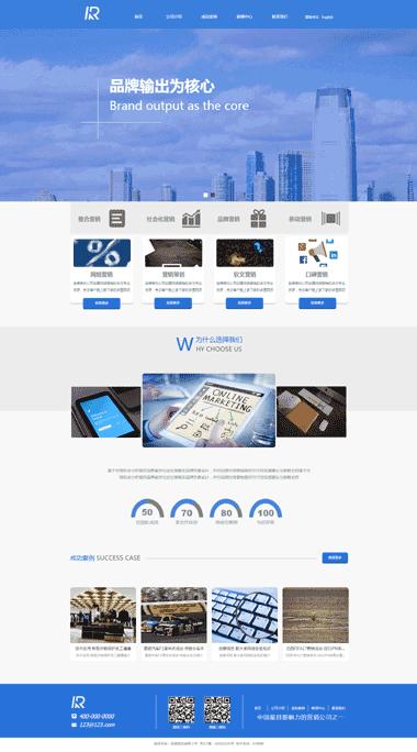 品牌咨询(中英双语)网站模板-品牌咨询网站模板-品牌咨询图片素材