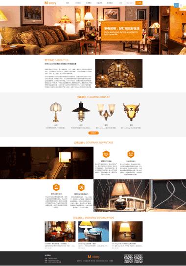 照明电器网站模板-照明电器网站模板素材-正版网站建设案例