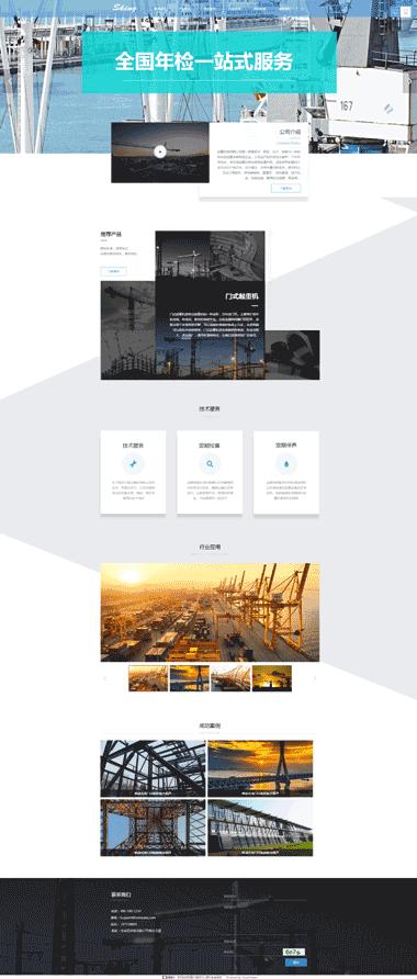 起重机网站模板-网站小程序设计-网站关键词优化