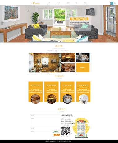 宾馆网站建设模板-酒店企业网站制作-宾馆酒店网站定制