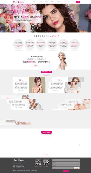美妆彩妆网站模板定制-自助美妆彩妆网站模板-美妆彩妆模板网站SAAS建站系统