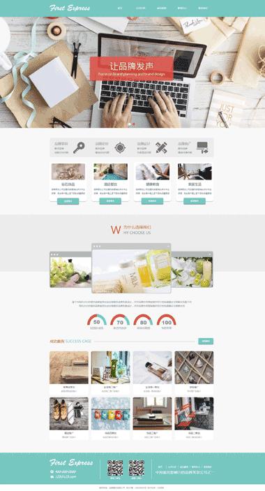 品牌策划网站模板-正版品牌策划模板网站系统-品牌策划模板网站SEO优化