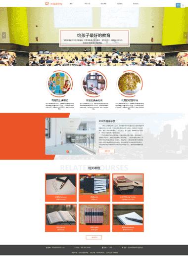 正版外国语学校网站模板-外国语学校网站模板定制-外国语学校模板网站SEO优化