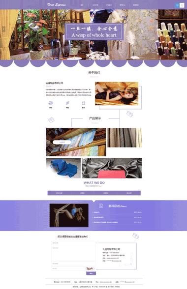 丝绸制品图片素材-丝绸制品网站模板-SAAS建站系统299元