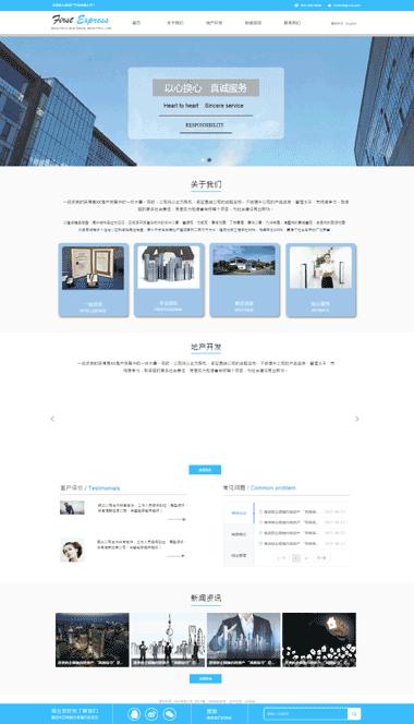 房地产网站模板-房地产关键词优化-房地产网站图片素材(中英双语)