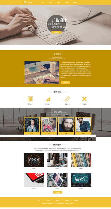 电子设备网站模板-电子设备网站定制