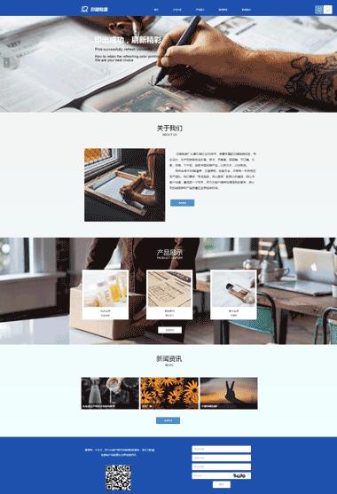 网站排名靠前-精选网站模板-印刷包装行业网站设计