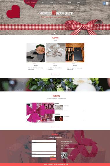 创意礼品网站模板-创意礼品图片-关键词优化创意礼品