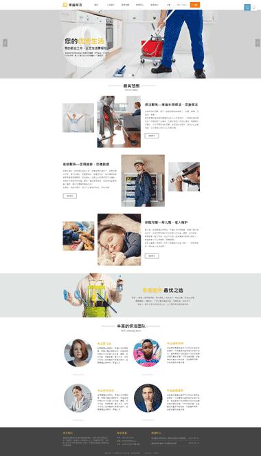 家庭保洁网站模板定制-家庭保洁模板网站SAAS建站系统-家庭保洁模板网站SEO优化