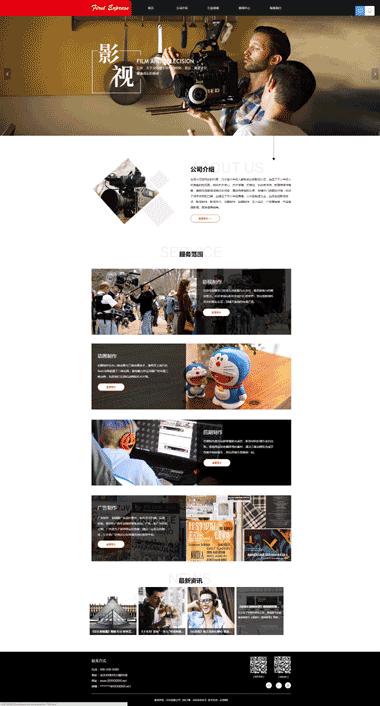 影视公司网站模板-制作影视制作网站-优化影视公司排名
