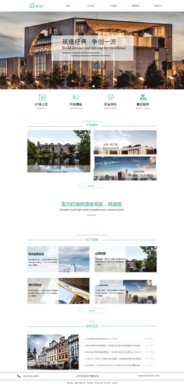 公寓房地产网站模板-公寓房地产网站定制-公寓房地产SEO优化