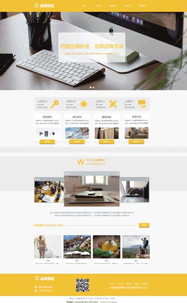 创意品牌策划-正版品牌策划网站模板-品牌策划模板网站定制