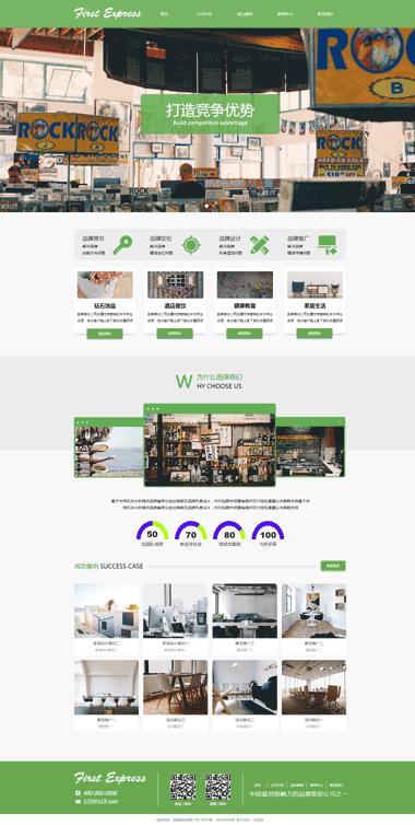 正版品牌策划网站模板-定制品牌策划模板网站-SEO品牌策划