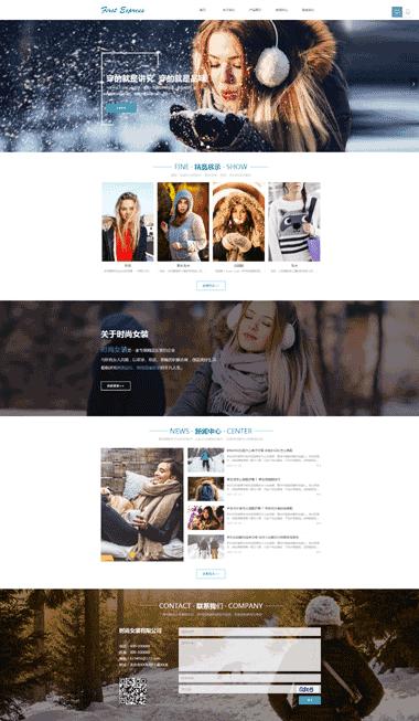 秋冬女装网站模板-做羽绒服网站-优化秋冬女装排名