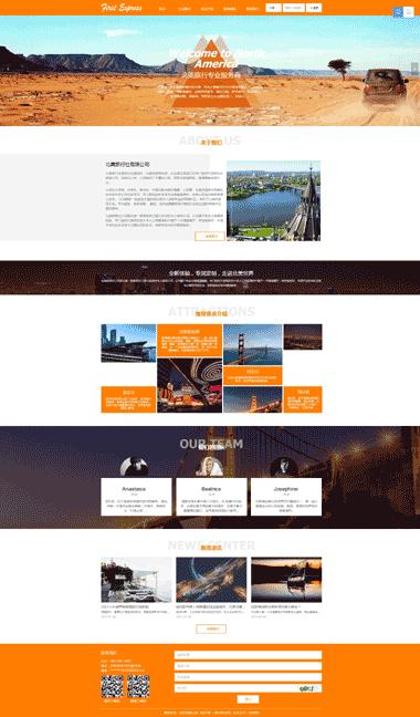 正版北美旅游网站模板-北美旅游模板网站SEO优化