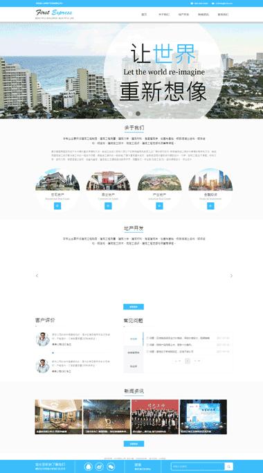 房地产开发网站模板-房地产开发模板网站定制-房地产开发模板网站SEO优化