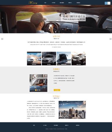 正版汽车租赁网站模板-汽车租赁模板网站定制-汽车租赁SEO优化
