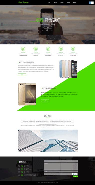 手机配件网站建设-微信小程序开发-精品网站模板定制