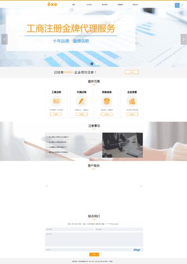 工商注册网站模板-正版工商注册模板网站系统-工商注册模板网站SEO优化服务