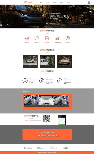 汽车保养网站模板定制-汽车保养模板网站设计-汽车保养模板网站关键词排名