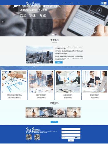正版投资咨询模板网站系统-投资咨询网站模板设计-投资咨询模板网站SEO优化服务