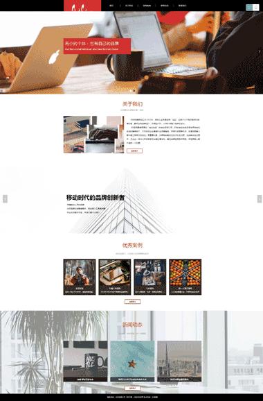品牌策划网页设计-品牌策划网站定制-SEO品牌策划网站