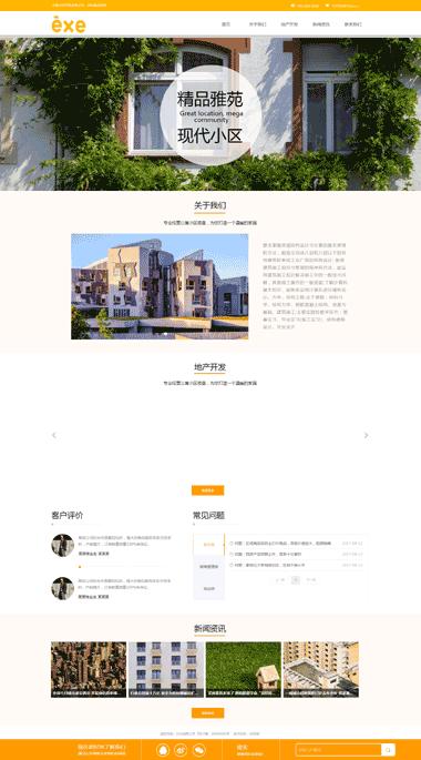 房地产网页设计-房地产网站模板定制-房地产模板网站SEO优化