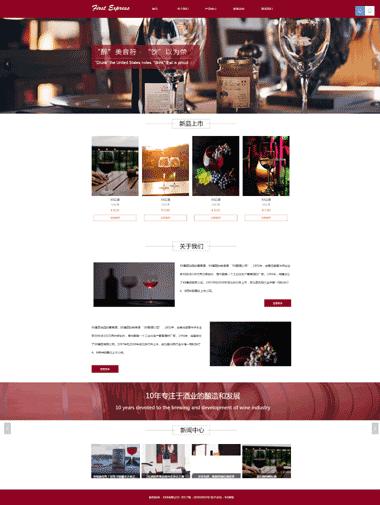 葡萄酒网站模板-红酒网站模板-葡萄酒网站优化