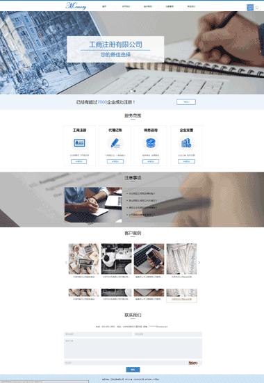 工商注册网站模板-SEO工商注册企业网站模板(英文)
