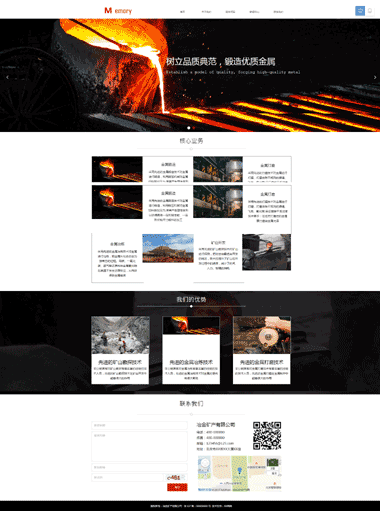 冶金矿产网站展示-矿产网站优化