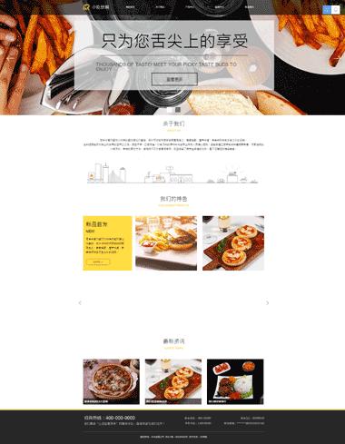汉堡快餐网站模板定制-正版汉堡快餐模板网站设计-汉堡快餐模板网站SEO优化