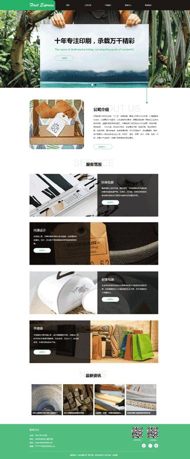 印刷包装行业网站设计-网站排名靠前-精选网站模板
