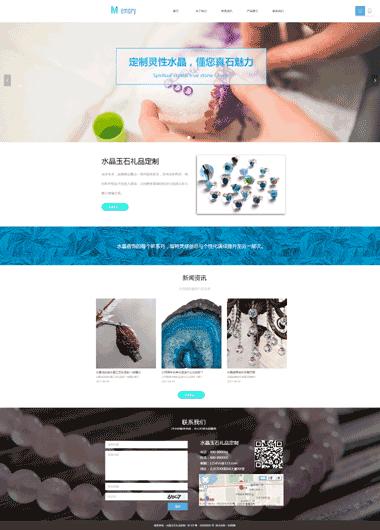 定制水晶网站模板-水晶网站图片素材-定制水晶网站SEO优化