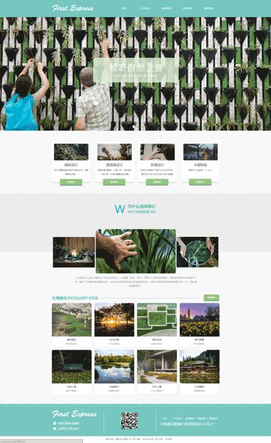 景观设计网站模板-景观设计网站定制