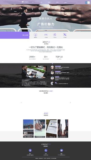 广告公司网站模板-广告设计创意策划网站定制
