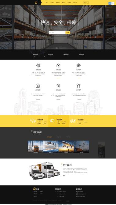 物流公司网站模板制作-物流公司模板网站设计-物流公司网站SEO优化