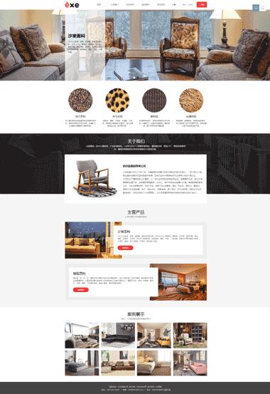 纺织品网站设计模板-床上用品网站设计