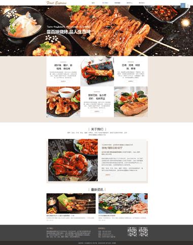 正版烧烤海鲜网站模板-烧烤海鲜模板网站定制-烧烤海鲜模板网站SEO优化服务