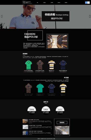 品质男装网站商城-服装网站优化排名-服装网站小程序制作