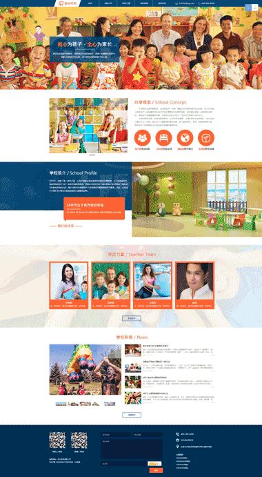 正版儿童教育网站模板-儿童教育模板网站定制-儿童教育模板网站SEO优化