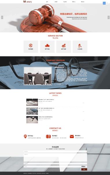 正版法律律师网站模板-法律律师网站SEO优化-法律律师素材图片