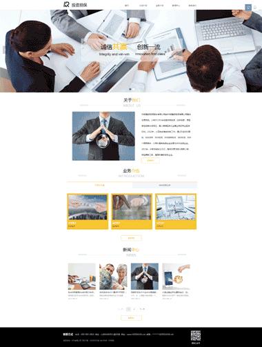 投资担保公司网站-投资担保网站SEO优化-投资担保图片素材