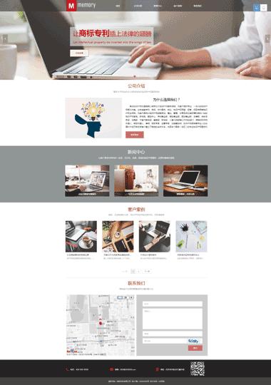 商标专利模板网站定制-商标专利网页设计-商标专利网站SEO优化