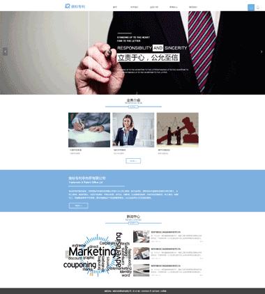 定制商标专利网站-商标专利网页设计-商标专利网站图片素材