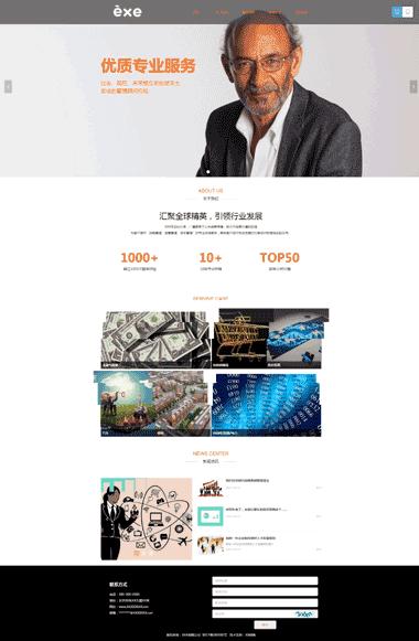 品牌公司网站模板-具有品牌价值的企业网站模板