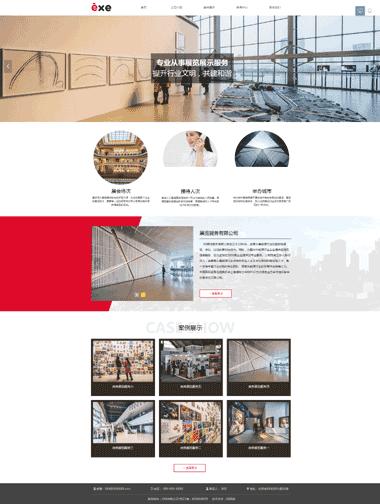 展会服务网站模板定制-展会服务模板网站设计